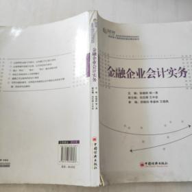 """金融企业会计实务/""""十二五""""高职高专财经管理类规划教材"""