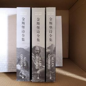 金斯堡诗全集(套装共3册)(一版一印)