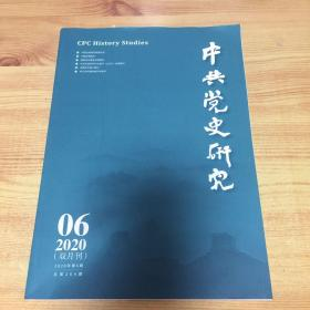 中共党史研究(2020.6)