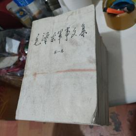 毛泽东军事文集 全6卷