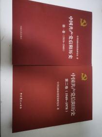 中国共产党信阳历史   第一卷(1919---1949)                                      第二卷(1949---1978)