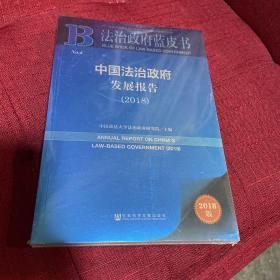 法治政府蓝皮书:中国法治政府发展报告2018