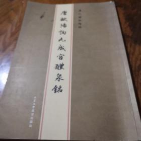 《唐欧阳询九成宫醴泉铭》16开 j