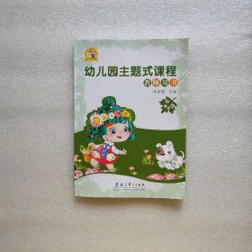 幼儿园主题式课程教师用书.中班·春季