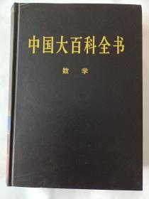 新版·中国大百科全书(74卷)--数学