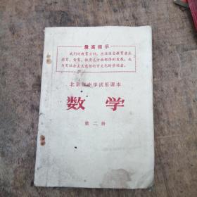 北京市中学试用课本 数学 第二册