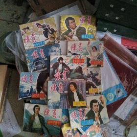 80年代老版小人书连环画(陈真)10本全套包老保真