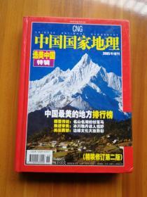 中国国家地理 选美中国(2005年增刊)