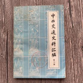中西交通史料汇编第三册