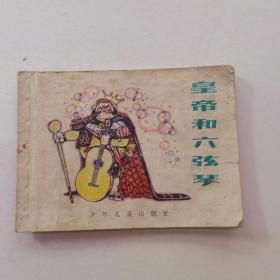 连环画: 皇帝和六弦琴