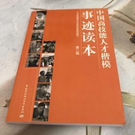 中国高技能人才楷模事迹读本(第2辑)