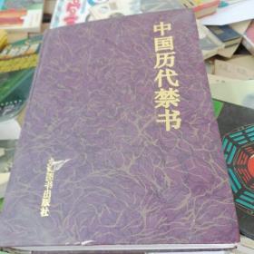 中国历代禁书1