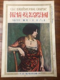 《国际写真情报 》大开本 1926年 11月号