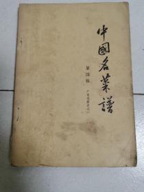 中国名菜谱  第四辑(插图本)