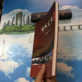 正版现货   增城文史 第十五辑  增城发展七十年   内页无写划