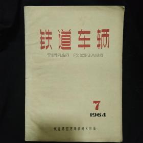 《铁道车辆》1964年 第7期 铁道部四方车辆研究所 稀见刊物 私藏 书品如图
