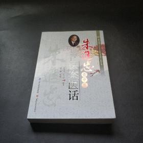 朱进忠老中医50年临床治验系列丛书:朱进忠老中医医案医话