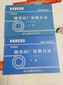 HRB轴承出厂价格目录(不含税)上下册