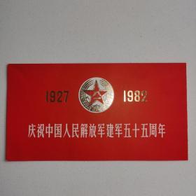 请柬/庆祝中国人民解放军建军五十五周年(1927~1982)为庆祝中国人民解放军建军五十五周年,订于一九八二年八月一日晚七时十五分在人民大会堂举行军民联欢晚会,。敬请光临。每柬一人,请勿转让。