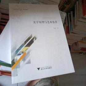 美学原理与艺术鉴赏