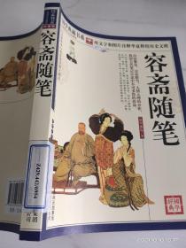 国学典藏书系:容斋随笔(珍藏版)