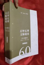 启智弘理文脉赓续:《江海学刊》创刊60周年文集(辑目总览)【16开】