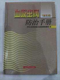 血吸虫病防治手册(第三版)硬精装版