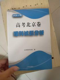 2017年高考北京卷理科试题分析