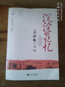 【馆藏 现货】沉淀的记忆:《同济报》选辑