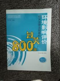 环境影响评价相关法律法规基础过关800题(2013年版)