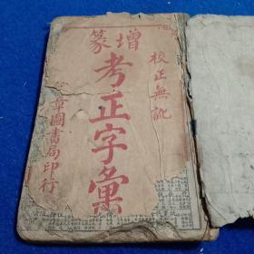 《增篆考正字汇》,民国石印,一册全
