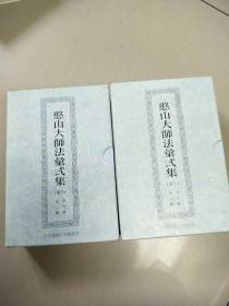 憨山大师法汇弍集(两函全十册)盒装  内95品