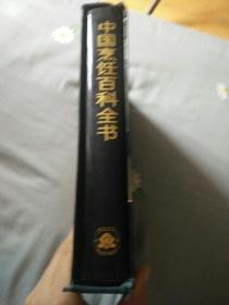 中國烹飪百科全書(精裝)