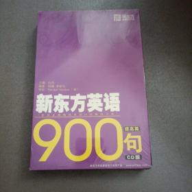 新东方英语900句提高篇(CD)