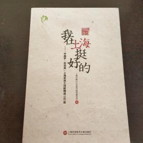 """我在上海挺好的:""""中国梦·劳动美""""上海农民工诗歌精选100首"""