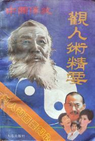 《中国传统观人术精要》