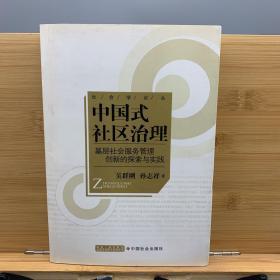 中国式社区治理
