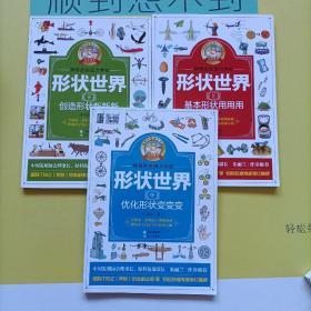 神奇的创造力学校:形状世界(全3册)上中下
