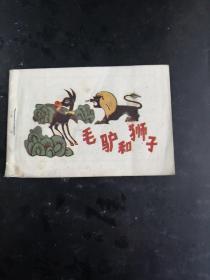 毛驴和狮子(128开连环画)