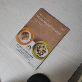 日本烘焙师的专业配方  岛本美由纪的咸披萨和甜披萨