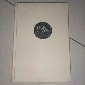 沙门良宽——读自抄本《草堂诗集》