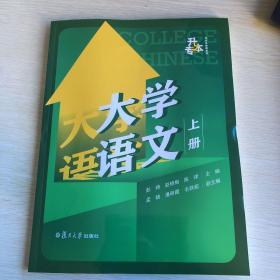 大学语文 上册(专升本)