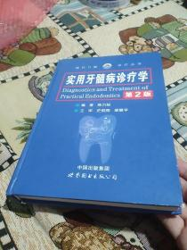 现代口腔诊疗丛书:实用牙髓病诊疗学(第2版)