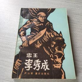 忠王李秀成