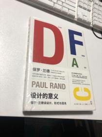 设计的意义:保罗.兰德谈设计.形式与混沌 美保罗·兰德 著 王娱瑶 译  全新未拆封