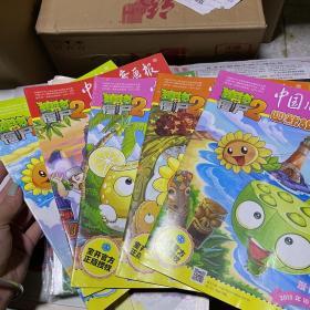 中国儿童画报 五本合售