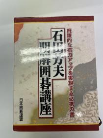 石田芳夫围棋讲座