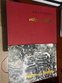 中国近现代名家画集 童中焘