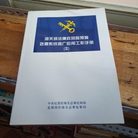 廉政风险预警处置系统推广应用工作手册(二)