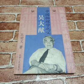 中国物理学之父吴大猷